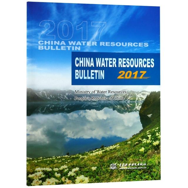 中國水資源公報(2017)(英文版)