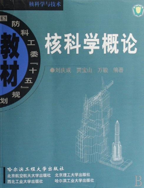 核科學概論(核科學與技術國防科工委十五規劃教材)