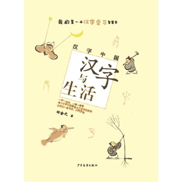 漢字與生活/漢字中國
