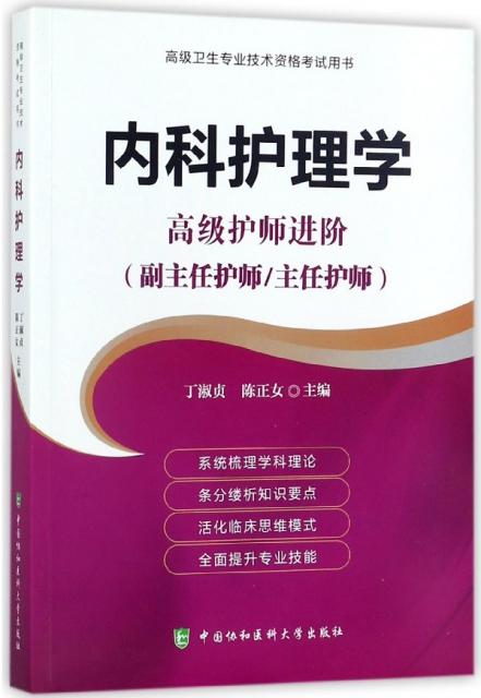 內科護理學(高級護師進階副主任護師主任護師)/高級衛生專業技術資格考試用書