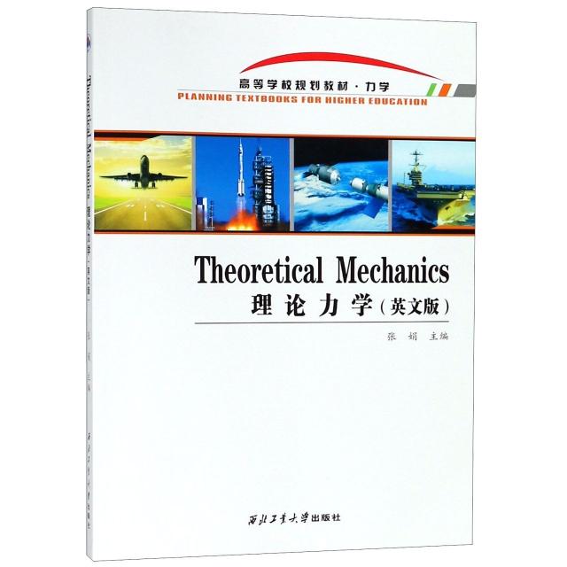 理論力學(力學高等學校規劃教材英文版)