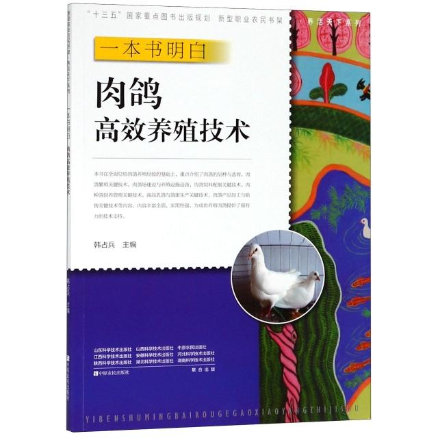 一本書明白肉鴿高效養殖技術/養活天下繫列/新型職業農民書架