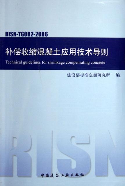補償收縮混凝土應用技術導則(RISN-TG002-2006)