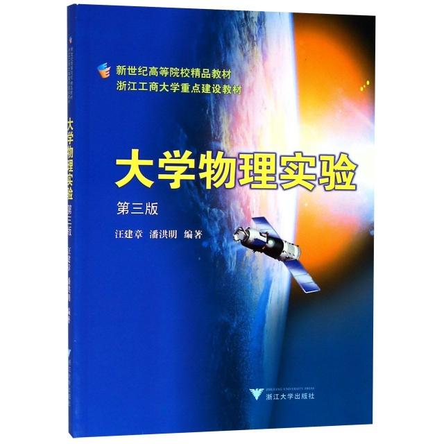 大學物理實驗(第3版新世紀高等院校精品教材)