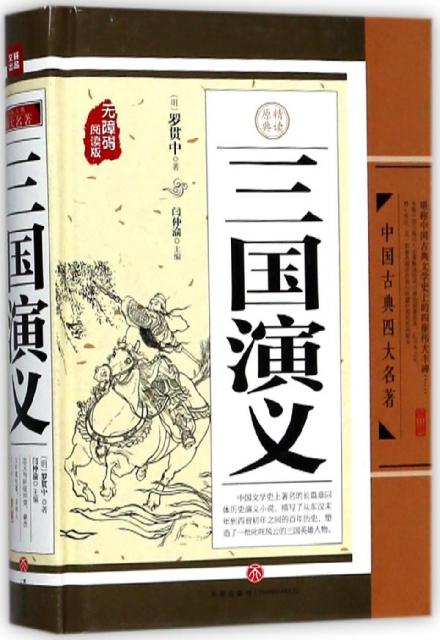 三國演義(無障礙閱讀版)(精)/中國古典四大名著