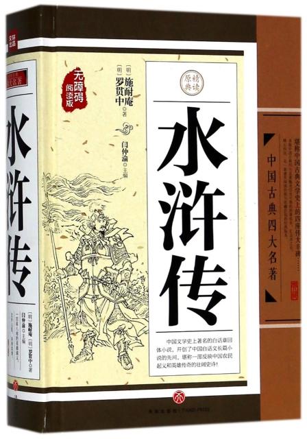 水滸傳(無障礙閱讀版)(精)/中國古典四大名著