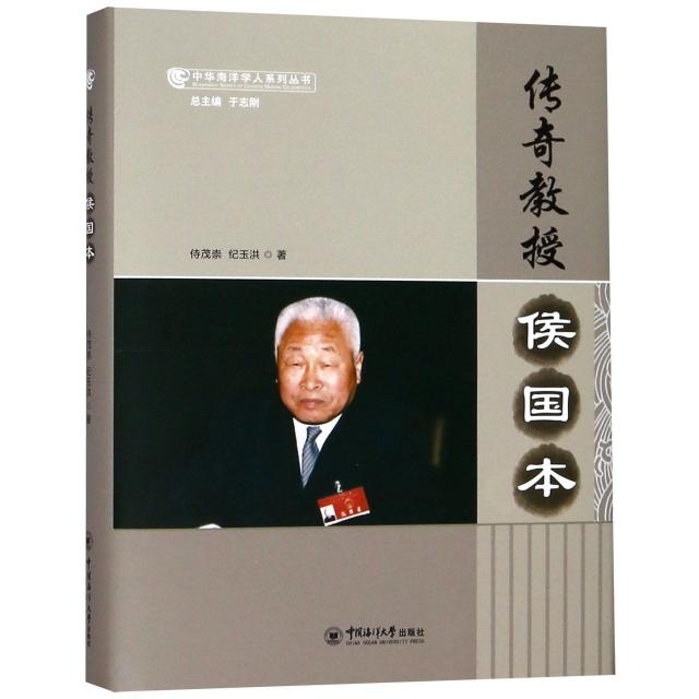 傳奇教授侯國本(精)/中華海洋學人繫列叢書