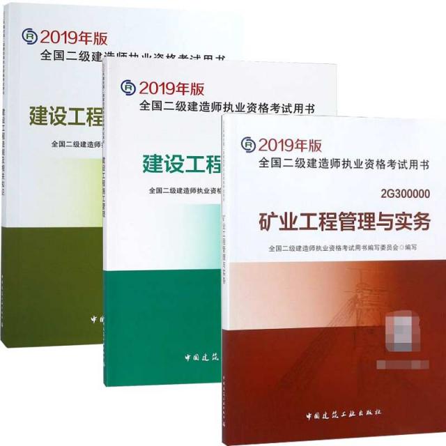 礦業工程管理與實務 教材套裝 共3冊