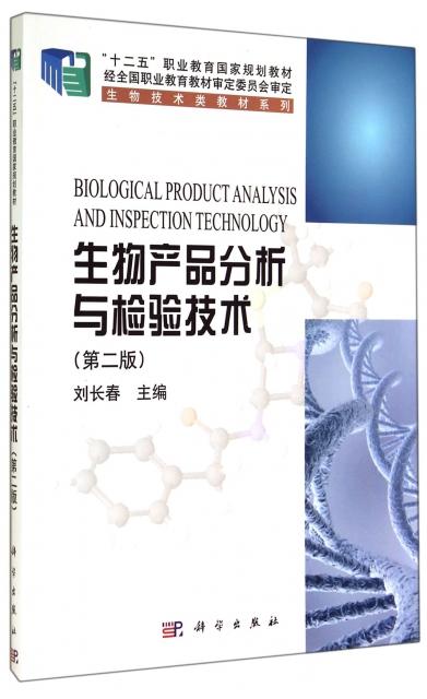 生物產品分析與檢驗技術(第2版十二五職業教育國家規劃教材)/生物技術類教材繫列