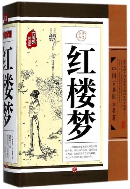紅樓夢(無障礙閱讀版)(精)/中國古典四大名著