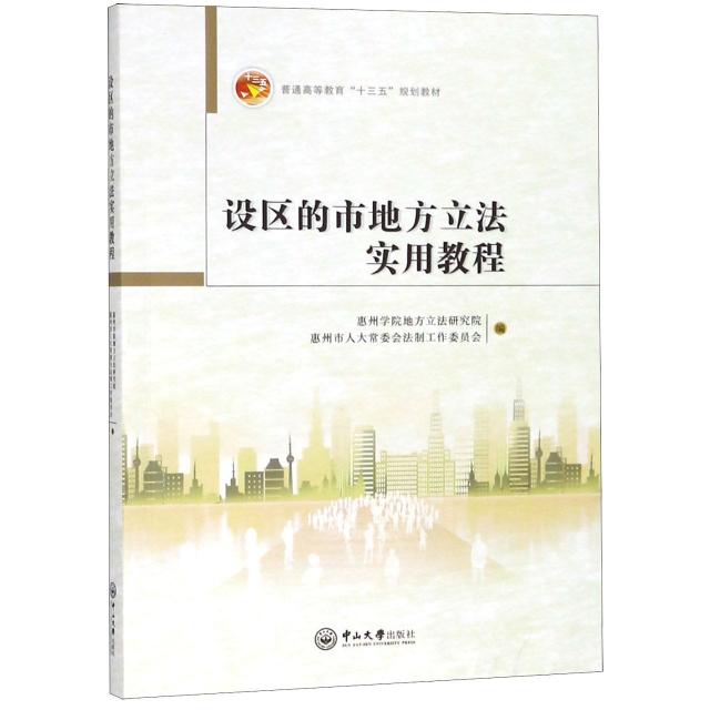 設區的市地方立法實用教程(普通高等教育十三五規劃教材)
