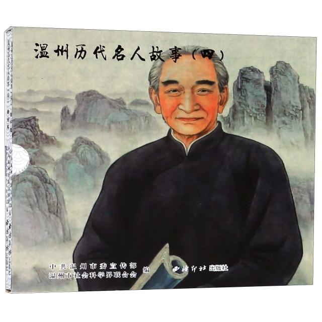 溫州歷代名人故事(4共2冊)