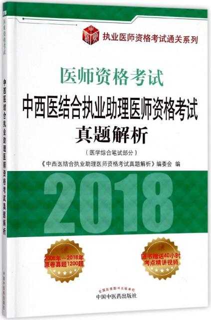 中西醫結合執業助理醫師資格考試真題解析(醫學綜合筆試部分2018醫師資格考試)/執業醫