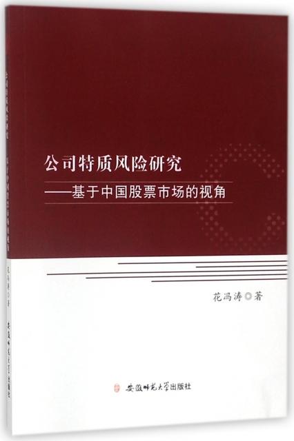公司特質風險研究--基於中國股票市場的視角