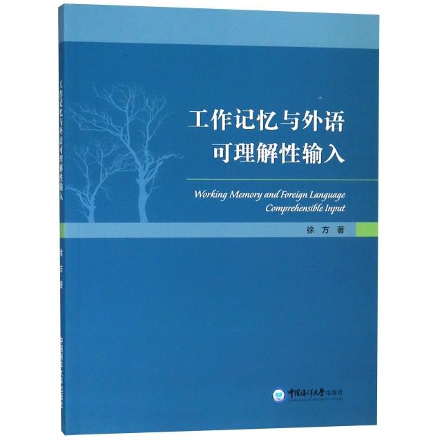 工作記憶與外語可理解性輸入(英文版)