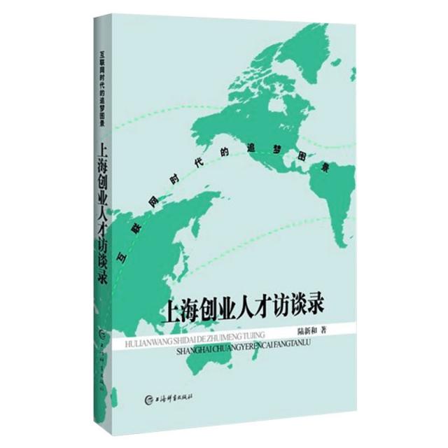 互聯網時代的追夢圖景(上海創業人纔訪談錄)