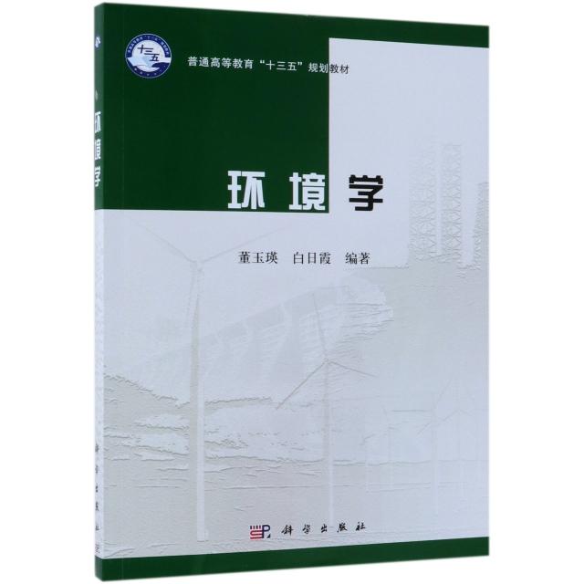 環境學(普通高等教育十三五規劃教材)