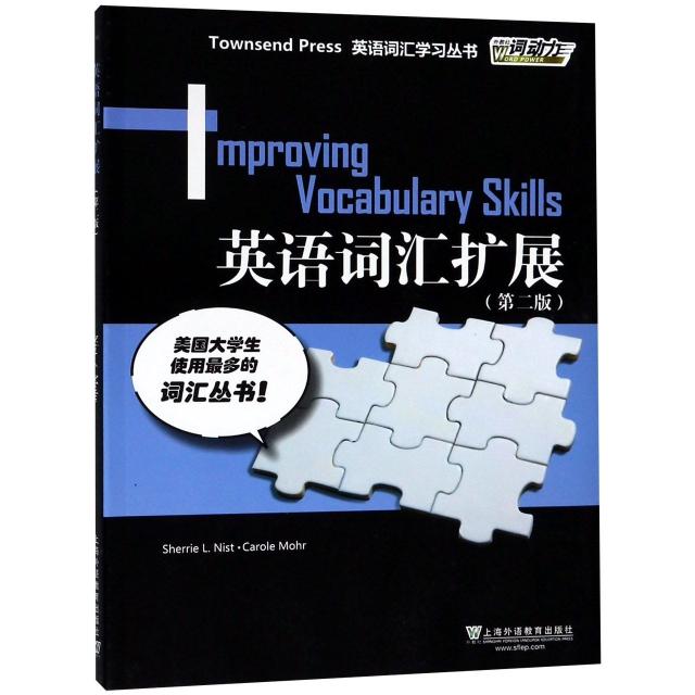 英語詞彙擴展(第2版)/英語詞彙學習叢書