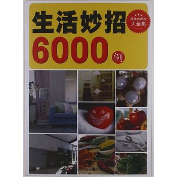 生活妙招精選6000例/超值典藏書繫