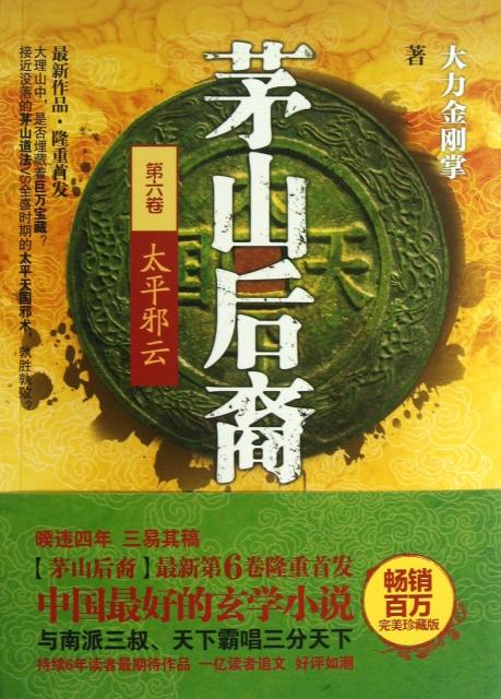 茅山後裔(第6卷太平邪雲)