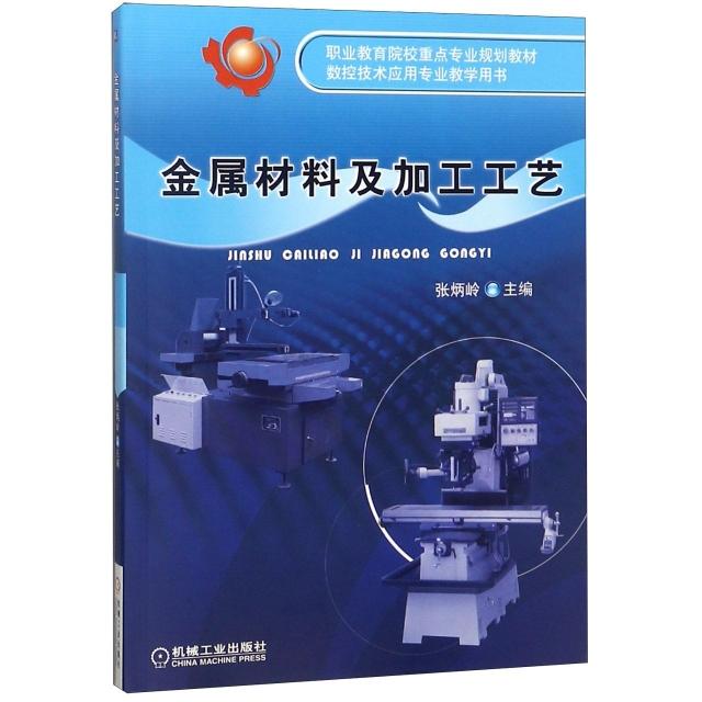 金屬材料及加工工藝(數控技術應用專業教學用書)