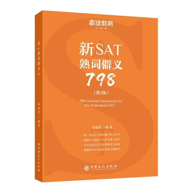 新SAT熟詞僻義798(第2版)