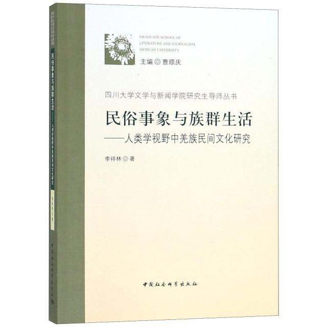 民俗事像與族群生活--人類學視野中羌族民間文化研究/四川大學文學與新聞學院研究生導