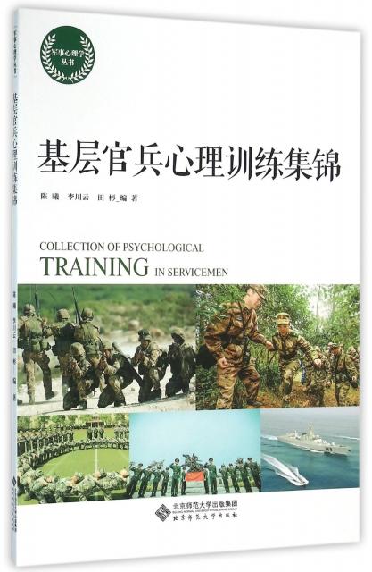 基層官兵心理訓練集錦/軍事心理學叢書