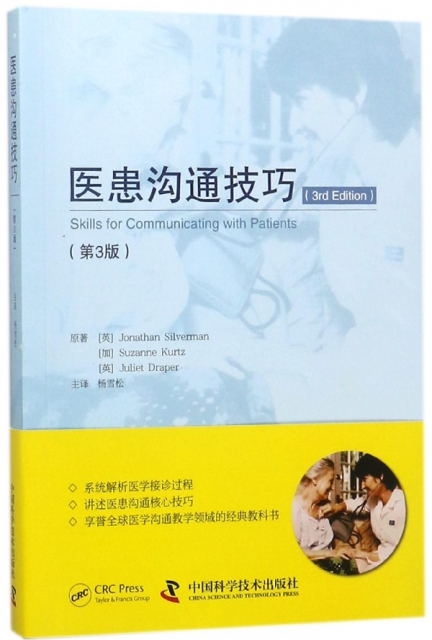 醫患溝通技巧(第3版)