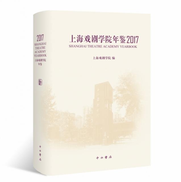上海戲劇學院年鋻2017(精)