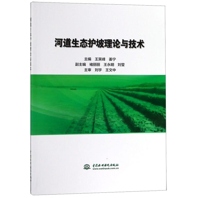 河道生態護坡理論與技術