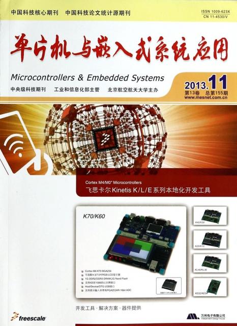 單片機與嵌入式繫統應用(2013年第11期第13卷總第155期)