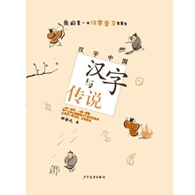 漢字與傳說/漢字中國
