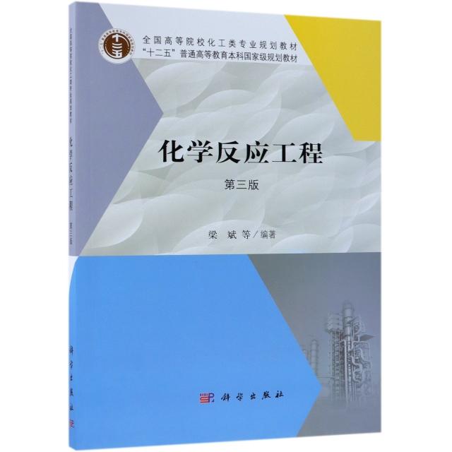 化學反應工程(第3版全國高等院校化工類專業規劃教材)
