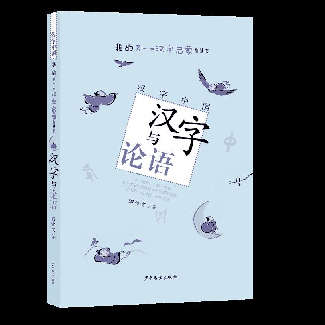 漢字與論語/漢字中國