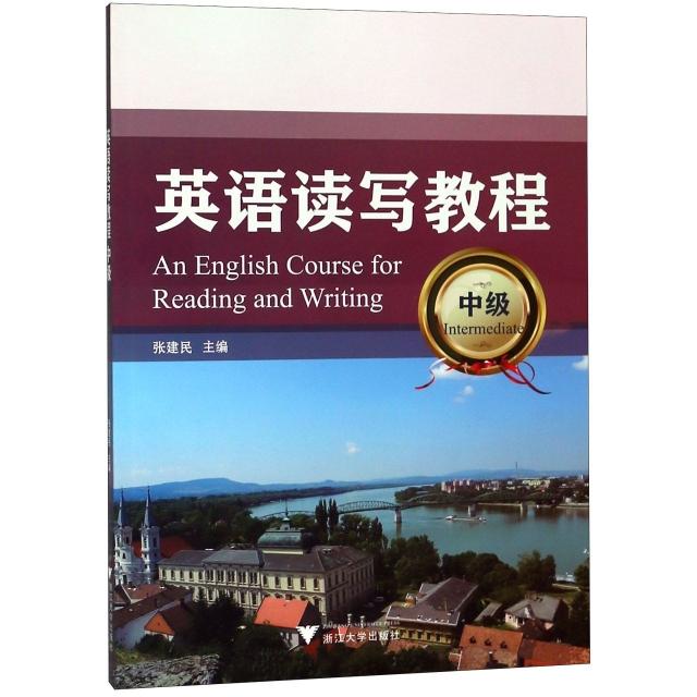 英語讀寫教程(中級)