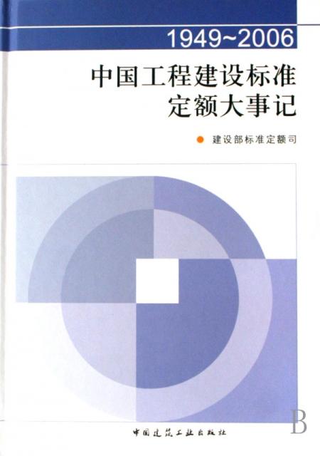 1949-2006中