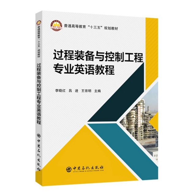 過程裝備與控制工程專業英語教程(普通高等教育十三五規劃教材)