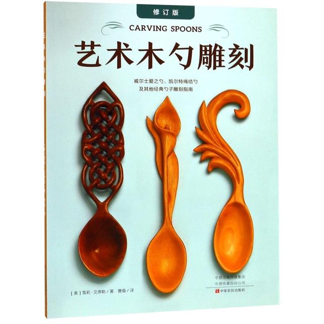 藝術木勺雕刻(修訂版)