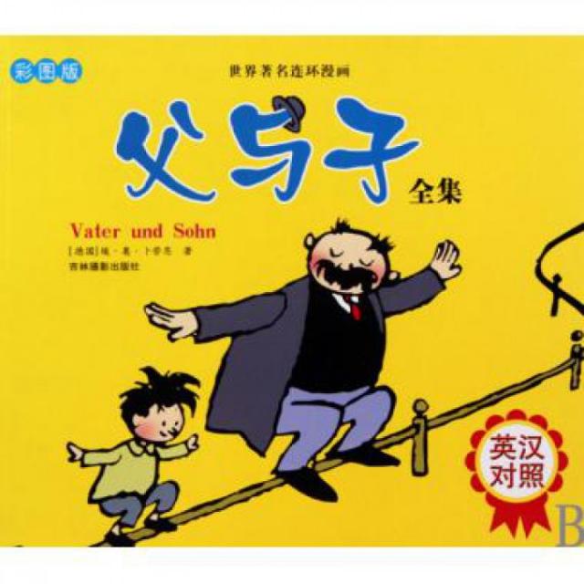 父與子全集(英漢對照彩圖版)/世界著名連環漫畫