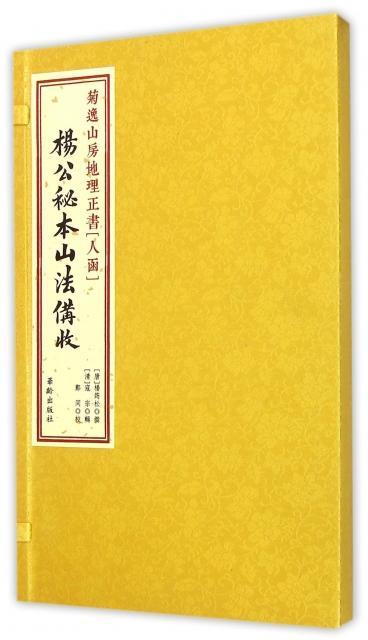 楊公秘本山法備收(精)/菊逸山房地理正書