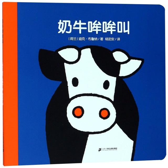 奶牛哞哞叫