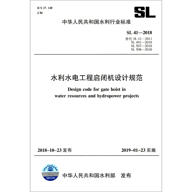 水利水電工程啟閉機設計規範(SL41-2018替代SL41-2011SL491-2010SL507-2010SL508-2010)
