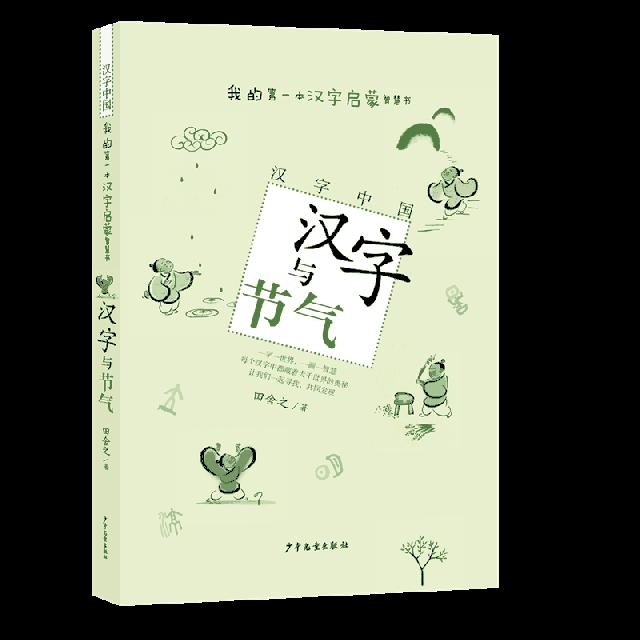 漢字與節氣/漢字中國