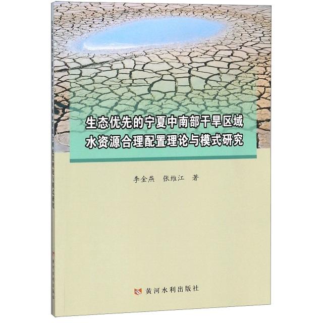 生態優先的寧夏中南部干旱區域水資源合理配置理論與模式研究
