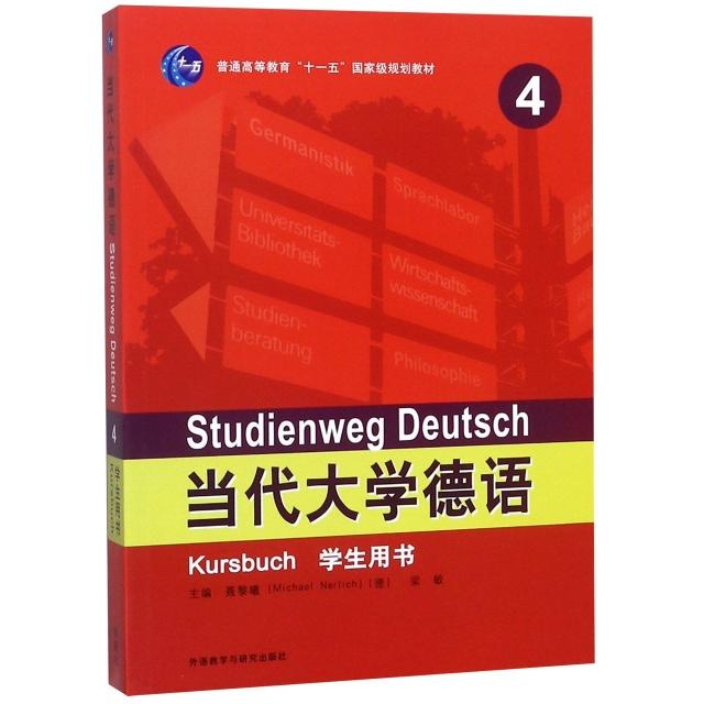 當代大學德語(4學生用書普通高等教育十一五國家級規劃教材)