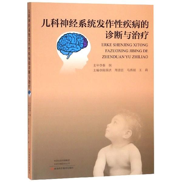兒科神經繫統發作性疾病的診斷與治療