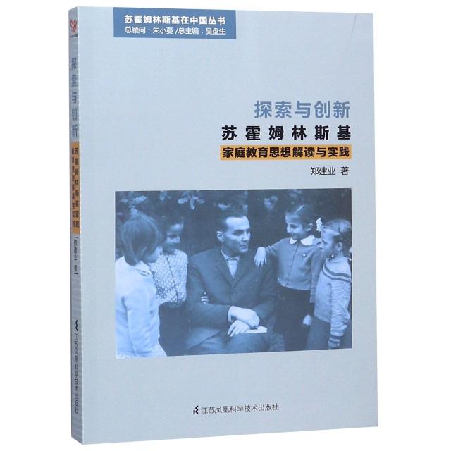 探索與創新(蘇霍姆林斯基家庭教育思想解讀與實踐)/蘇霍姆林斯基在中國叢書