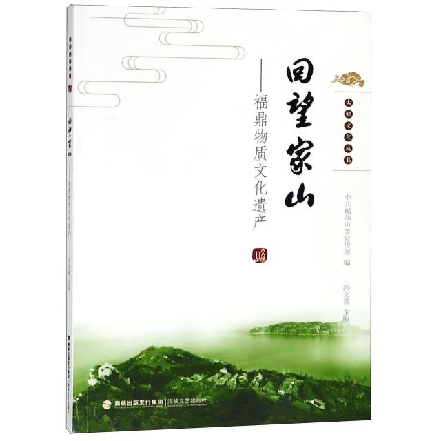 回望家山--福鼎物質文化遺產/太姥文化叢書