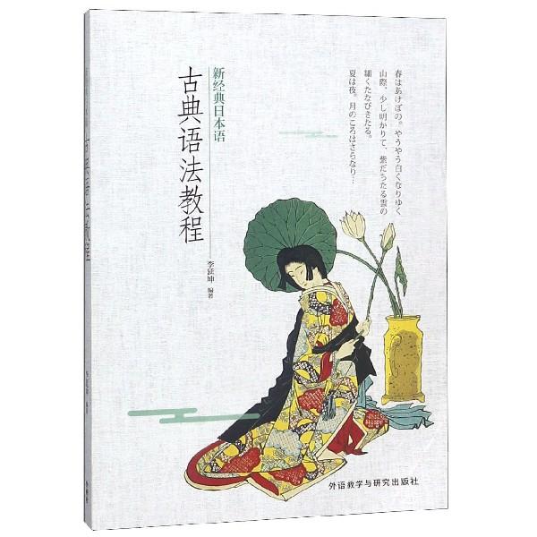 新經典日本語古典語法教程